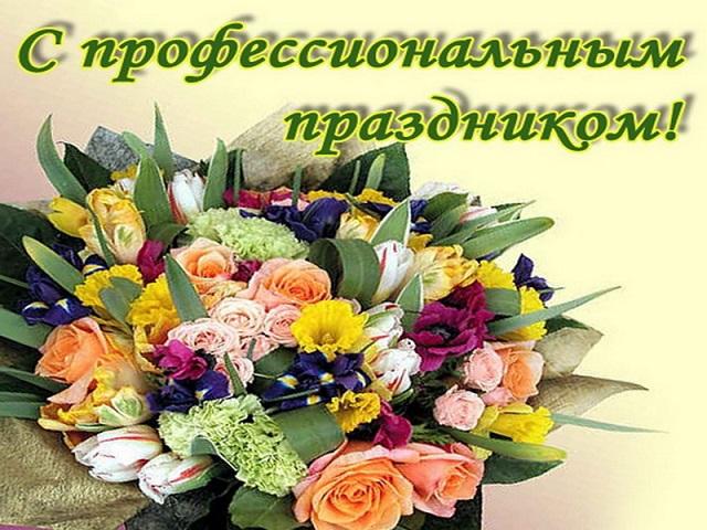 Поздравления с днем муниципальной службы